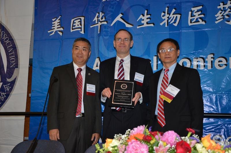 赵玉琪博士(左一)和陈平博士(右一)向James Huges先生颁发CBA辉煌成就奖