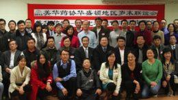 美华药协研讨联谊活动与湖北科技代表团合影-20131214S