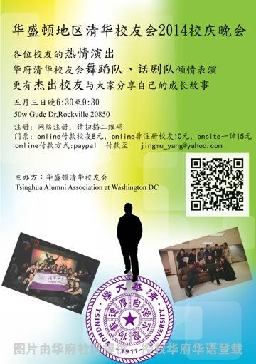 2014校庆晚会