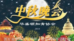 2014927zq1中秋晚会