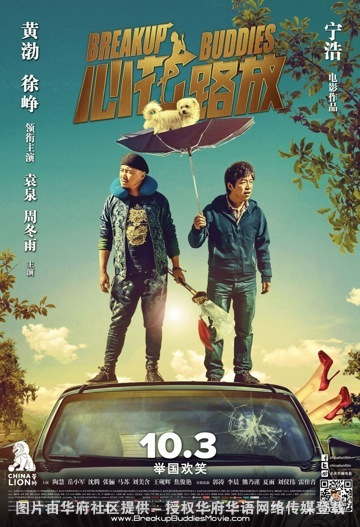 BUD NA Theatrical Poster