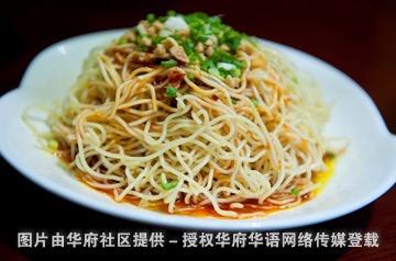 LiangMian