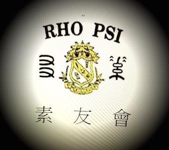 20150428 rhopsi logo to webpost