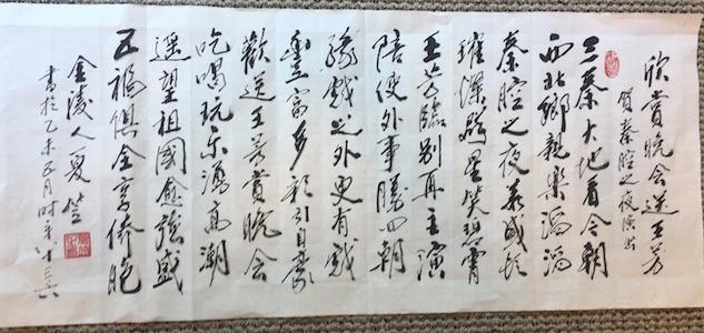 WQOC201505感谢王芳 柜5 夏笠贺诗