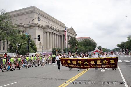 2015 年 独立日游行1