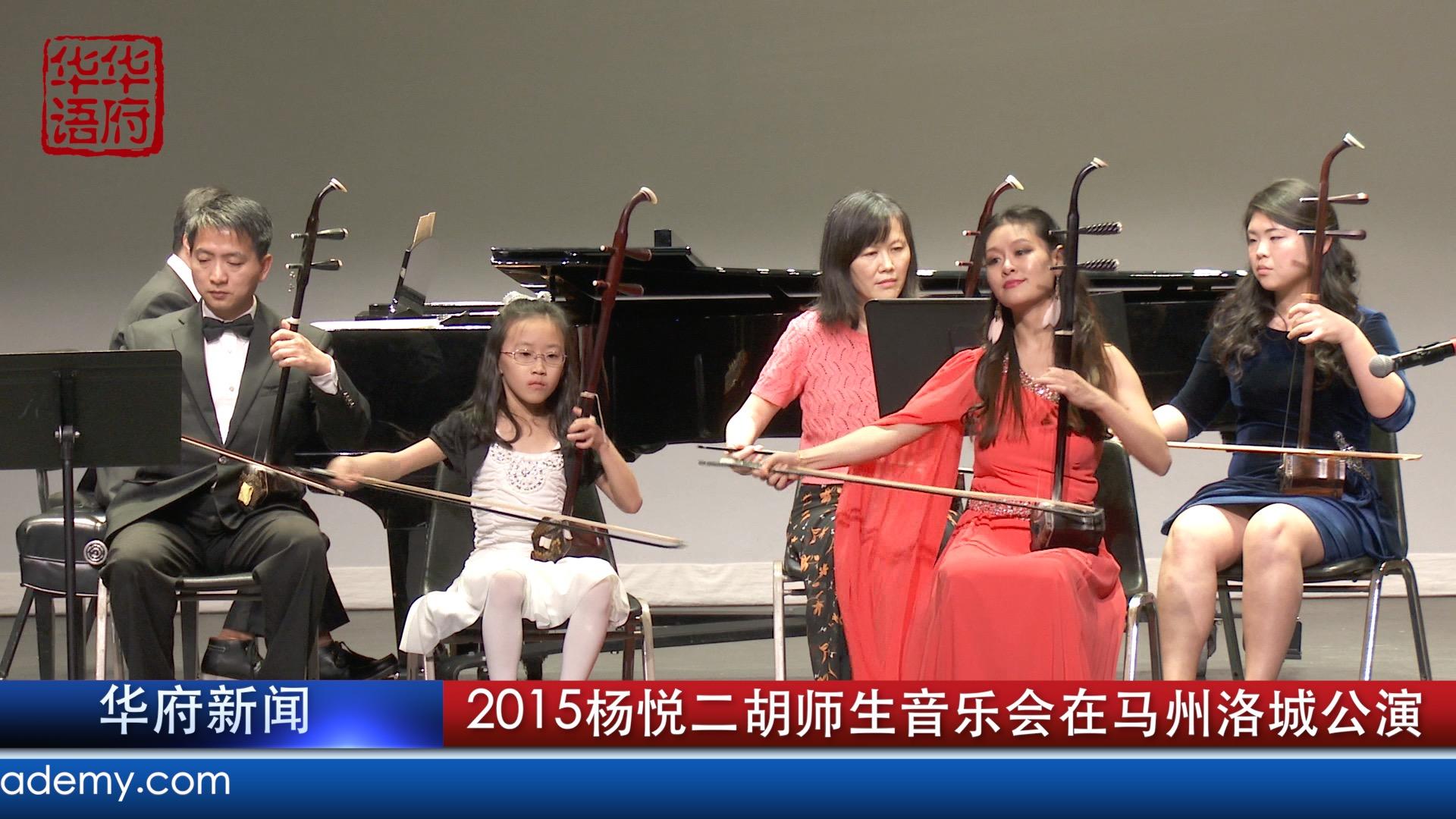 2015杨悦