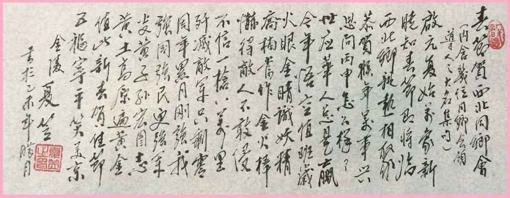 13 夏笠诗书