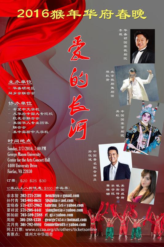 2016 华府春晚海报 (1)