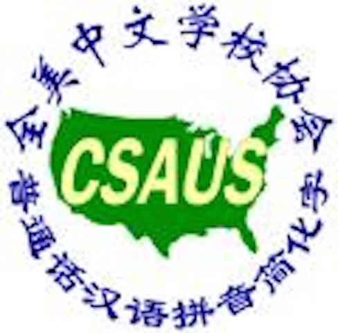 CSAUS logo