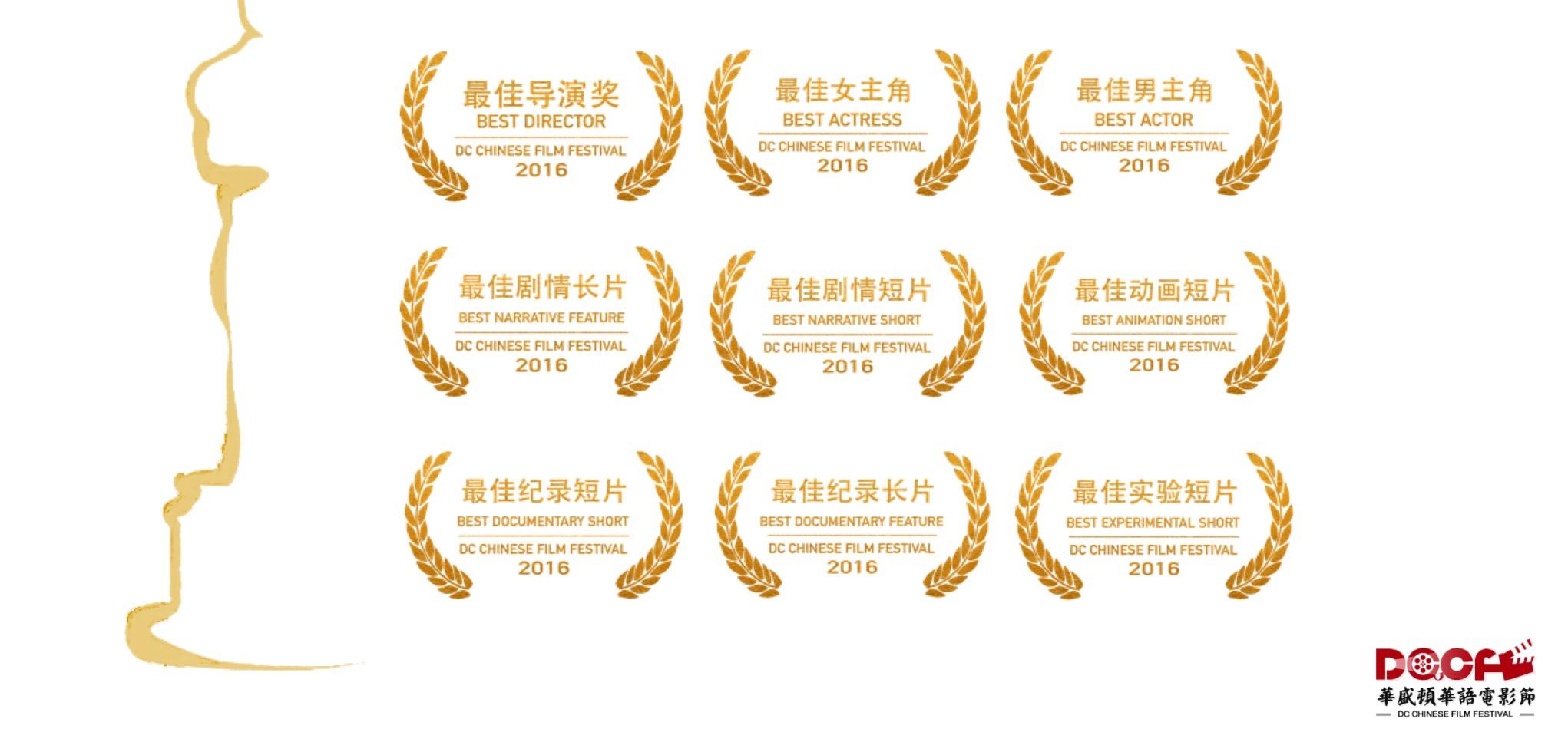 第三届华盛顿华语电影节拟设立奖项 (1)