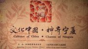 01文化中国神奇宁夏