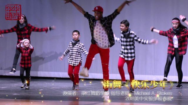 街舞《快乐少年》- 2018美中春晚