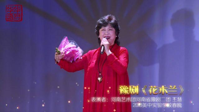 豫剧《花木兰》- 2018美中春晚
