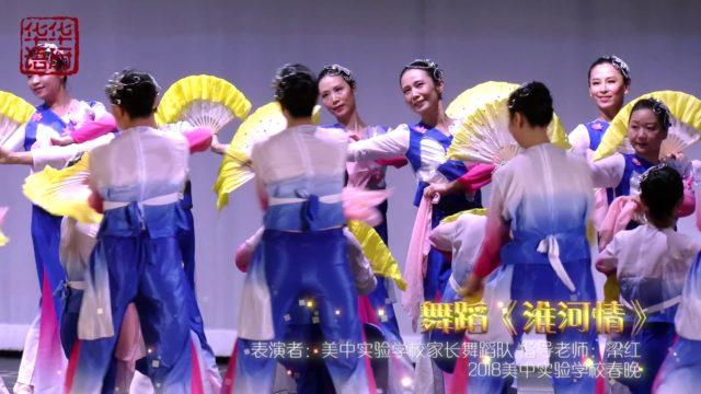 舞蹈《淮河情》- 2018美中春晚